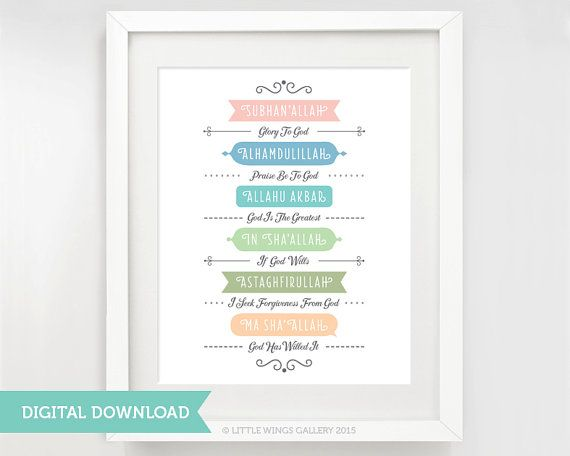 Digital Download Islamic Phrases Colour POP PRINT  D.I.Y