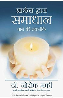 Prarthana Dwara Samadhan Pane ki Takneek (Hindi Edition of Techniques in Prayer Therapy)