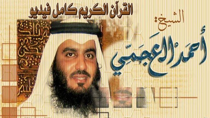 تحميل القرآن الكريم mp3 احمد العجمي برابط واحد