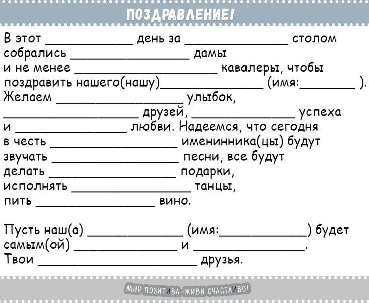 Игра «Тост за именинника» в день рождения    Источник: http://mirpozitiva.ru/articles/1611-konkursy-na-den-rozhdeniya.html