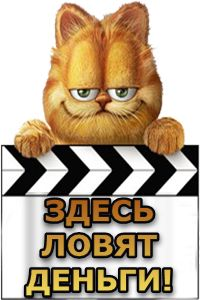 Garfield 2 новая экономическая игра