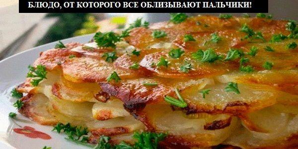 Картофель «Анна» (фр. «pommes anna») — классическое французское блюдо. Картофель для него нарезается...