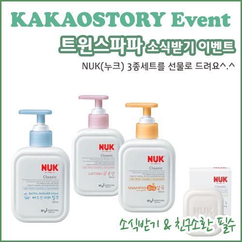 kakaostory event / http://story.kakao.com/ch/twinspapa/dWkTPB3dax9/app
