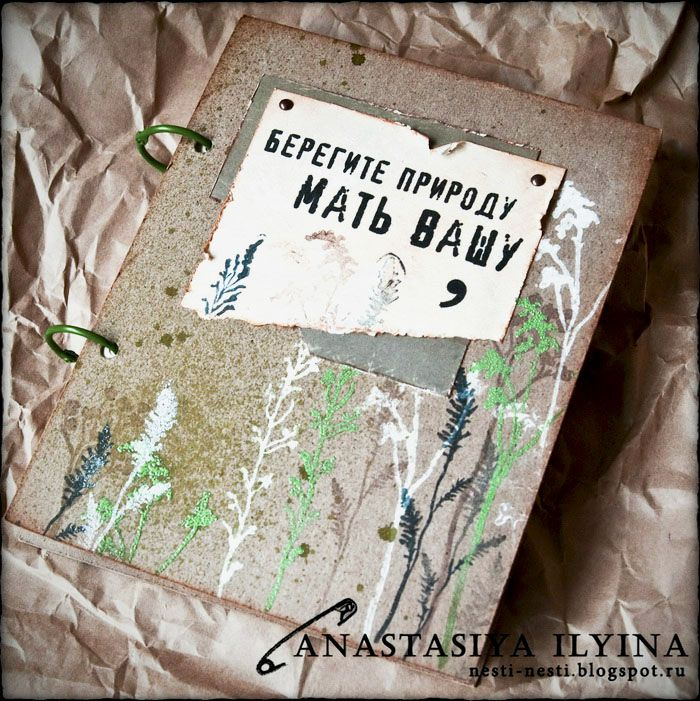 eco-notebook