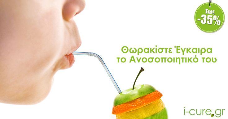 Οι μικροί και οι μικρές μας μπορεί να δυσκολευονται να καταναλώσουν τις ποσότητες φρούτων και λαχανικών που θα θωράκιζαν τον οργανισμό τους. Ενισχύστε το ανοσοποιητικο τους με ένα 100% φυτικό σκεύασμα που περιέχει τις ιδανικές ποσότητες θρεπτικών συστατικών. Η πρόληψη είναι πάντα η καλύτερη θεραπεία! Δείτε όλες τις λύσεις εδώ --> http://www.i-cure.gr/245/el/