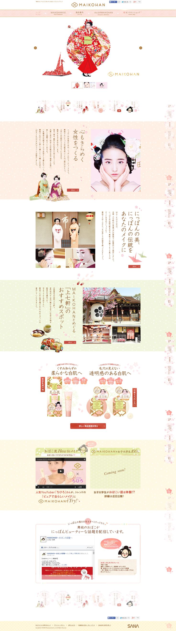 http://www.sana.jp/maikohan/