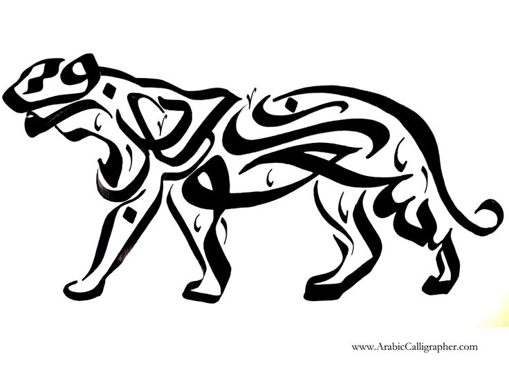 Islamic zoomorphic calligraphy inspired