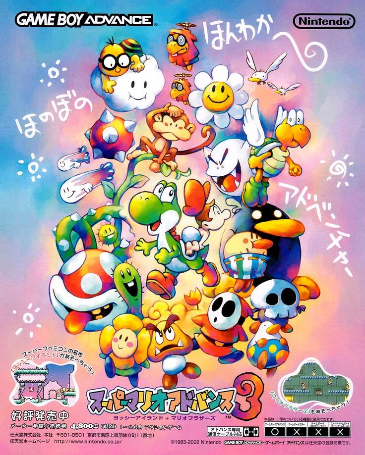 The Japanese artwork for #SuperMarioAdvance3 Yoshi's Island on #GameboyAdvance  This is now out on #WiiU Virtual console.  Wii U Mario Games @ http://www.superluigibros.com/wii-u-games