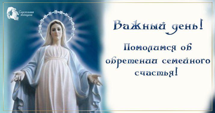 Праздник Успения Девы Марии— это день, наполненный светлой печалью. Все православные христиане вспоминают житие Богородицы имолятсяЕй, вознося хвалу ипрося опомиловании вольных иневольных прегрешений. Православная церковь отмечает праздник Успения Богородицы долгой службой поминовения. Вовремя литургии читается акафист Богородице, вспоминается житие Пречистой Девы иокончаниеЕе земной жизни, закончившейся восхождением Богоматери вЦарствие Небесное ивоссоединениемЕе сГосподом…