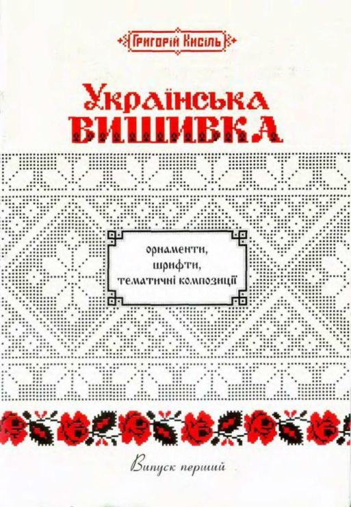 Gallery.ru / Фото #1 - Ukrainian Stitching Art - thabiti