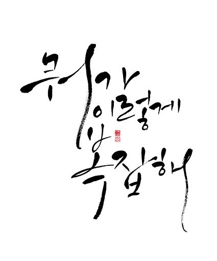 calligraphy_뭐가 이렇게 복잡해!