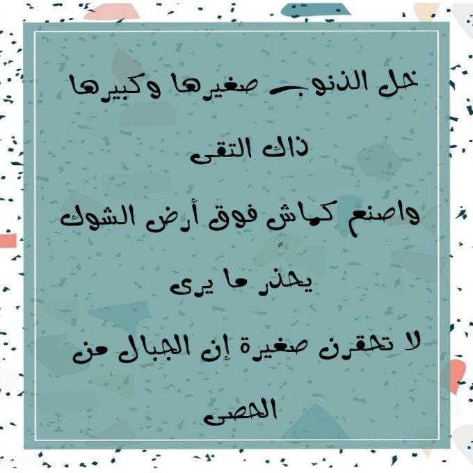 خل الذنوب Arabic Calligraphy Calligraphy