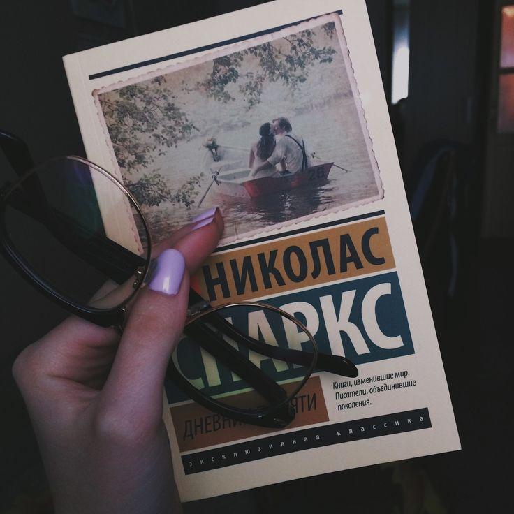 Inst: mlvdvsk 💞 #книги #дневник #памяти #Николас #Спаркс