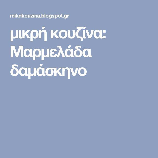 μικρή κουζίνα: Μαρμελάδα δαμάσκηνο