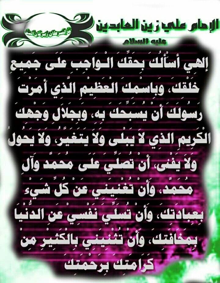 Pin By اهل البيت عليهم السلام On الامام علي زين العابدين Dua Jogging