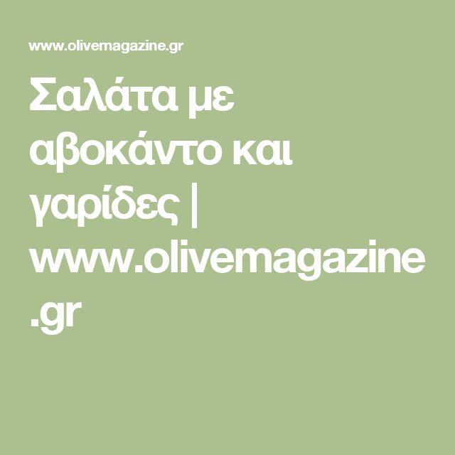 Σαλάτα με αβοκάντο και γαρίδες | www.olivemagazine.gr