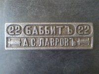 Музей баббитов » Авиатитан - титановый металлопрокат в Харькове