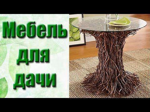Смотрите как сделать оригинальную мебель для дачи из дерева