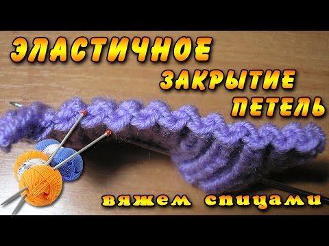 Мобильный LiveInternet Уроки мастерства спицами - Закрытие петель в технике айшнура и эластичное закрытие петель для резинки | koko_shik - Дневник koko_shik |