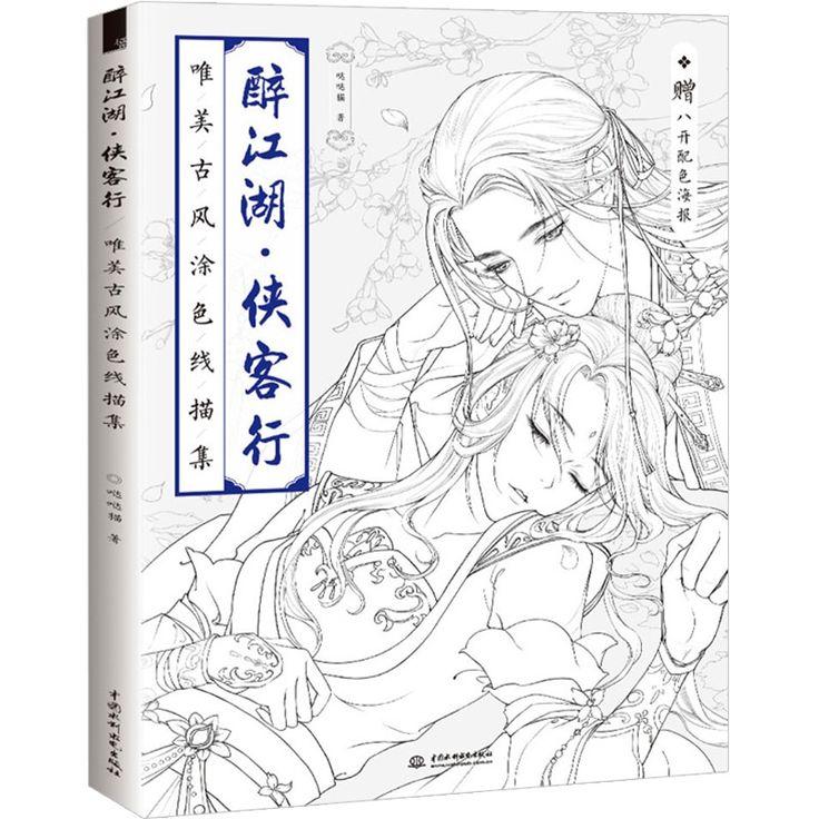 Αγορά Βιβλία | 80page Drunken River lake Chinese coloring ...