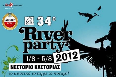 H αντίστροφη μέτρηση για το 34ο River Party ξεκίνησε!   Υπάρχει ένα καλοκαιρινό ραντεβού που δεν χάνει κανείς…  34o River Party. Το μεγαλύτερο μουσικό & κατασκηνωτικό φεστιβάλ στην Ελλάδα, από 1 έως και 5 Αυγούστου 2012 στο Νεστόριο της Καστοριάς.  Το μεγαλύτερο, ιστορικότερο και μακροβιότερο φεστιβάλ στην Ελλάδα, έρχεται για μία ακόμα χρονιά να μας παρασύρει στον πιο ανέμελο και αυθεντικό τρόπο διακοπών και διασκέδασης!