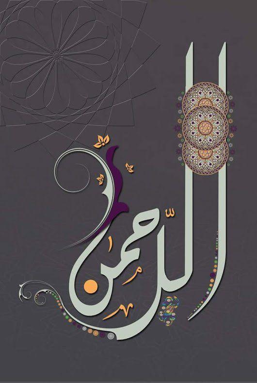 Arrahman calligraphy art
