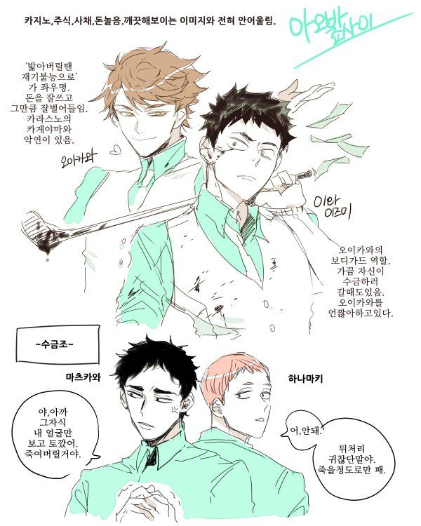 iwaoi | Tumblr