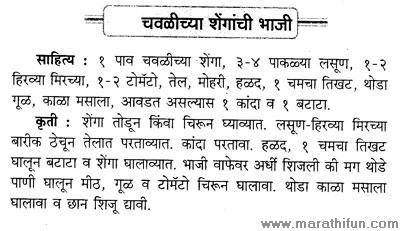 Fruit salad recipes in marathi language salad food news recipes fruit salad recipes in marathi language forumfinder Choice Image