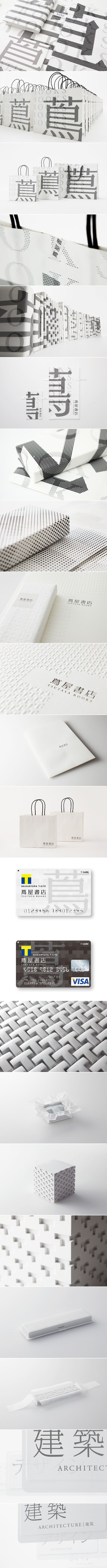 Tsutaya Shoten Bookstore #identity #packaging #branding PD