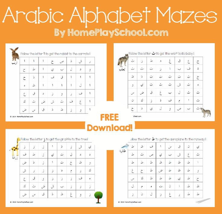 #Arabic Alphabet Mazes (ا to ث) - a FREE printable from HomePlaySchool.com