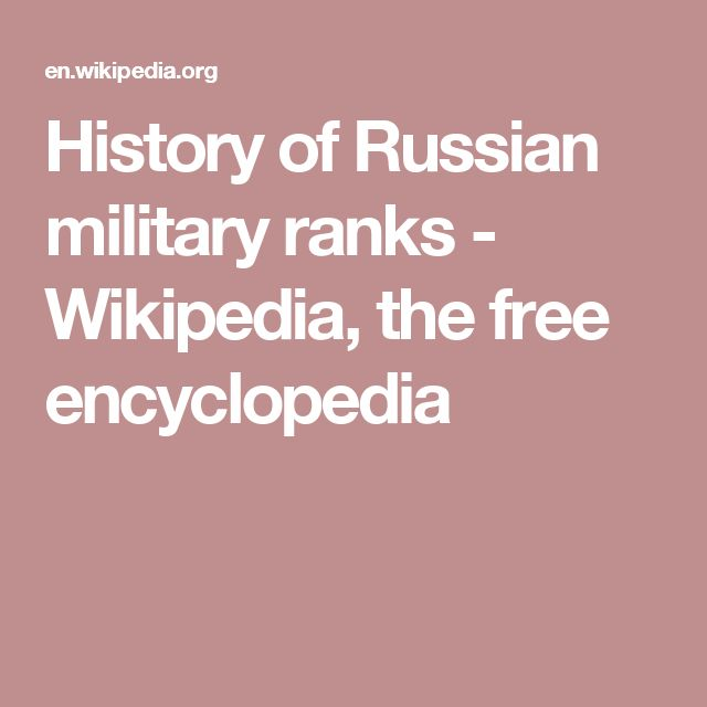 History of Russian military ranks - Wikipedia, the free encyclopedia