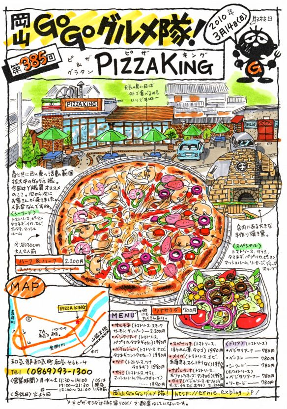 ピザ・グラタン/PizzaKing(ピザキング) : 岡山・Go Go グルメ隊!!