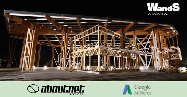 Η #aboutnet Premier Google Partner ανέλαβε την καμπάνια google #adwords της εταιρίας WandS που ειδικεύεται σε ξυλεία.