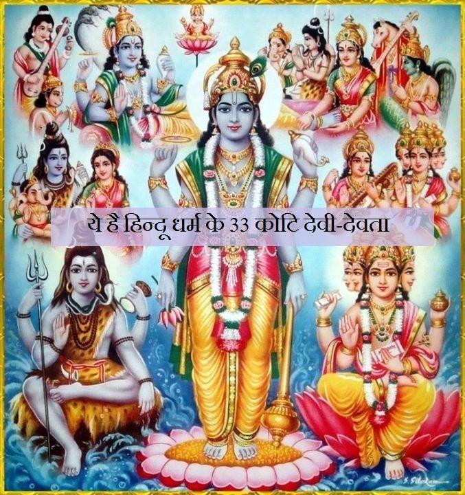 33 Koti Devi Devta in Hindi | Baba Sai | Bhagavad gita, Lord vishnu