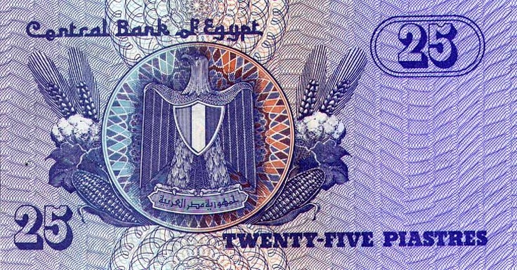 Egyptian Pound - Reverse 25 Bank Note