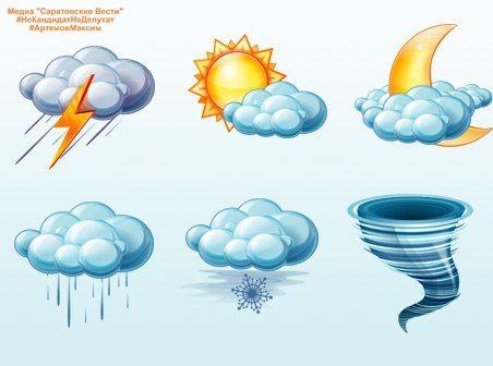 Прогноз погоды по Саратовской области и городу Саратову на 15 декабря 2017г. Саратовская область: Облачная погода с прояснениями. Местами небольшие осадки (мокрый снег, морось), слабый туман, гололед, слабая изморозь, сложное отложение, на дорогах гололедица. Ветер южный, юго-восточный 6-11 м/с, в большинстве районов порывы 14-19 м/с. Температура ночью -1…-6º, при прояснении до -11º, днём 0…-5º, местами в Левобережье до -10º. Саратов: Облачная погода с прояснениями. Небольшие осадки (мокрый…