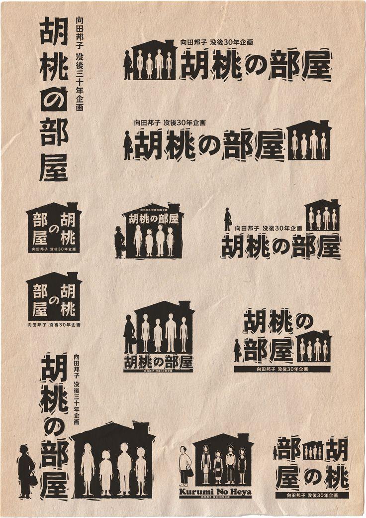 NHK ドラマ10「胡桃の部屋」タイトルロゴ(2011年)※不採用案