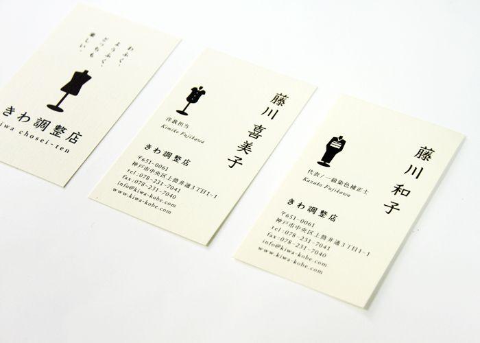 きわ調整店 名刺 http://www.pinterest.com/chengyuanchieh/