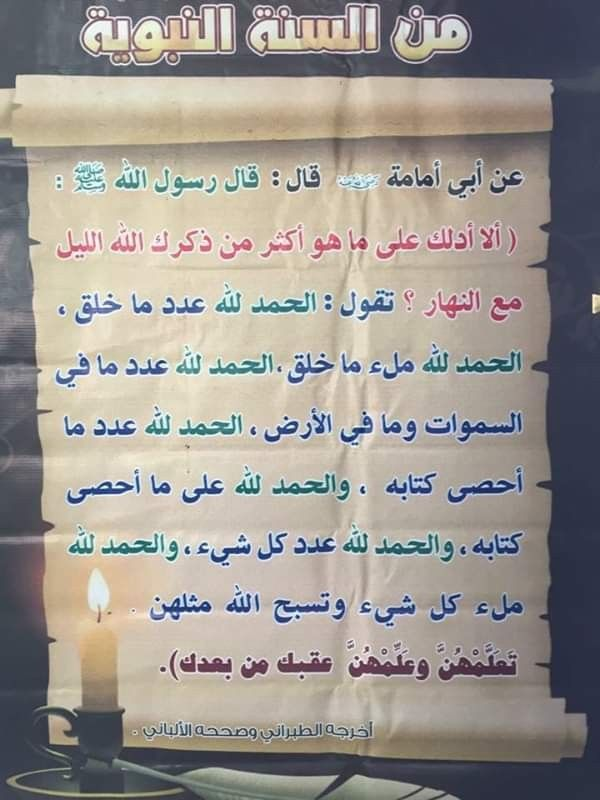 Pin By Abdullah Afif On احاديث صحيحه Printed Shower Curtain Shower Prints