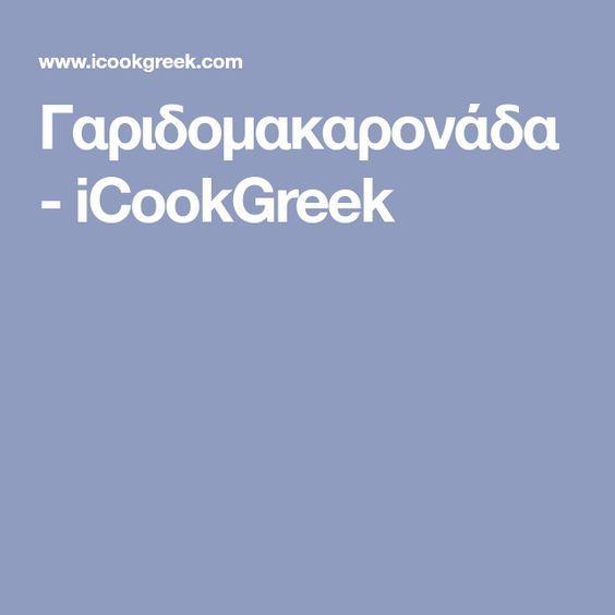 Γαριδομακαρονάδα - iCookGreek