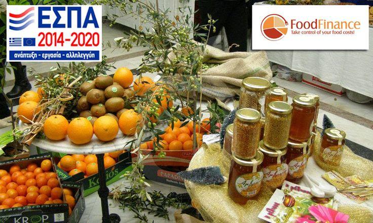 ΝΕΟ #ΠΡΟΓΡΑΜΜΑ #ΕΣΠΑ | #Μεταποίηση, #εμπορία ή και #ανάπτυξη #γεωργικών #προϊόντων για λεπτομέρειες: 6945 387 388 ή http://owl.li/RP7S30bVct9