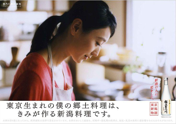 新潟県長岡市の醸造の町摂田屋で450年の歴史を持つ蔵元「吉乃川」。敷地内の酒蔵資料館「瓢亭」では、酒造りの歴史がご覧いただけます。極上の越後銘酒を是非ご堪能ください。