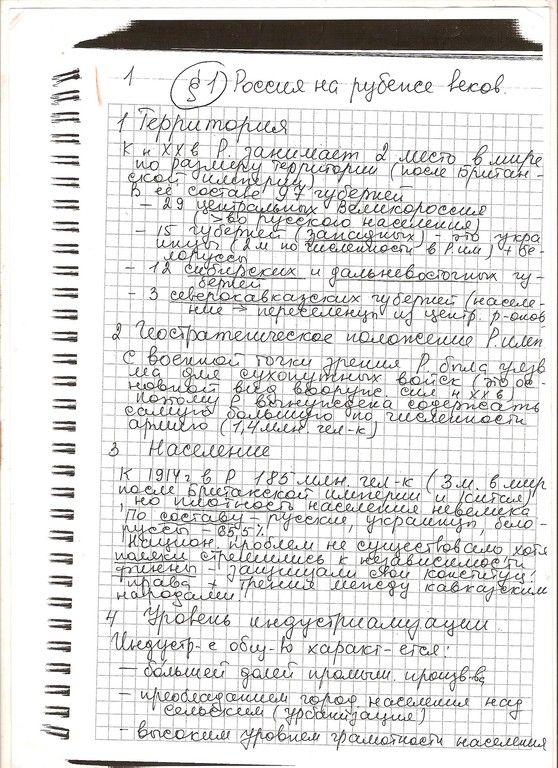 краткое содержание параграфов по истории россии 9 класс данилов