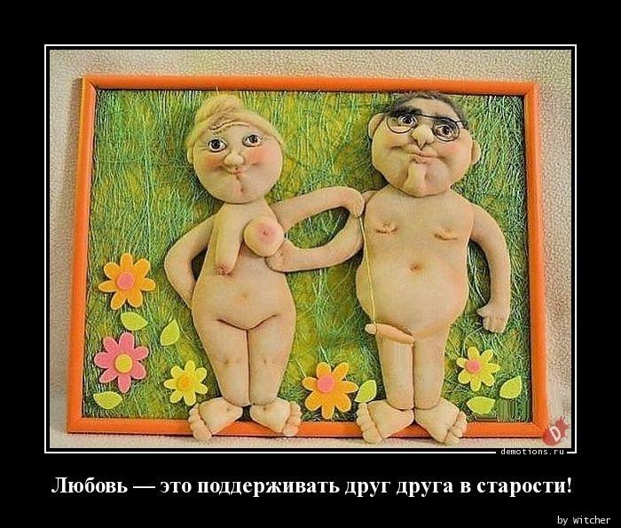 Картинки поддержка в старости