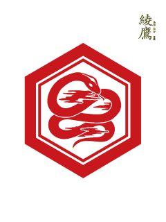 綾鷹:家紋(岸利至)/蛇