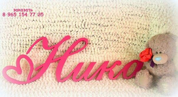 Слова из дерева на заказ 8 965 154 77 25 Москва
