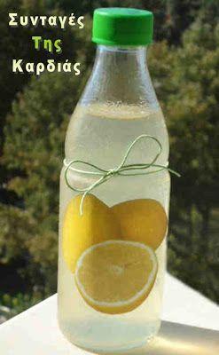 Χυμός λεμονιού στο ψυγείο, για όλον τον χρόνο !!!!...