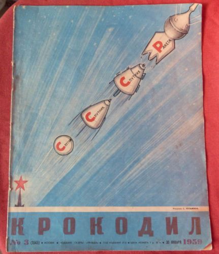 60% SALE BLACK FRIDAY 1959 Soviet Russia Space FIRST SPUTNIK rocket Star USSR in Art, Art from Dealers & Resellers, Posters | eBay