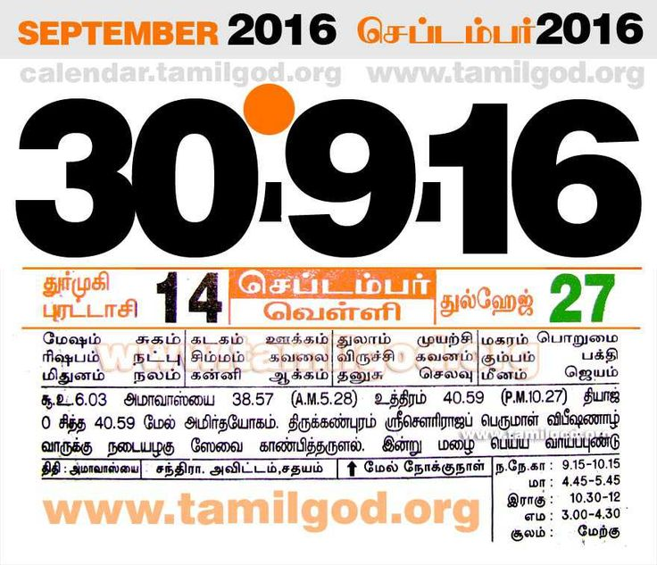 Tamil daily calendar for the day 30/09/2016