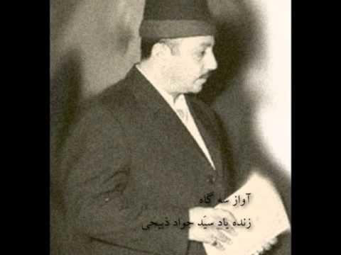 """Segah Scale"" Seyed Javad Zabihi & Rumi | آواز سه گاه یاد سید جواد ذبیحی"